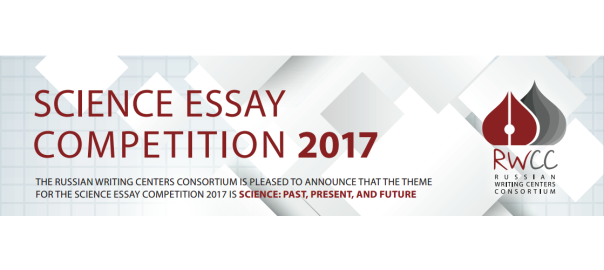 Science Essay Competition 2017